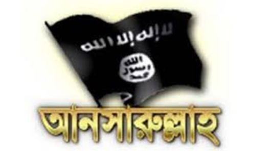 ansarullah-bangla-team-logo
