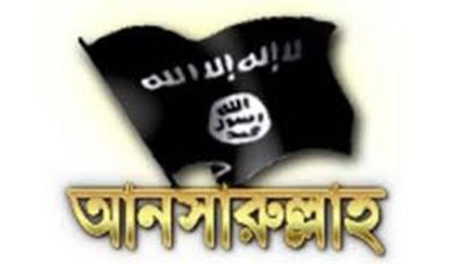 ansarullah-bangla-team-logo